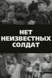 Нет неизвестных солдат (СССР, 1965)