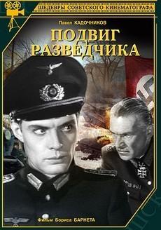 Подвиг разведчика (СССР, 1947)