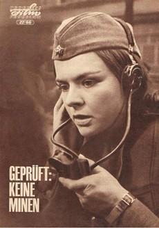 Проверено - мин нет (1965)