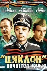 «Циклон» начнется ночью (СССР, 1966)