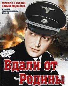 Вдали от Родины (СССР, 1960)