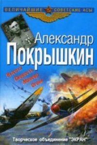 Александр Покрышкин (1945)