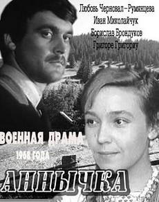 Аннычка (СССР, 1968)