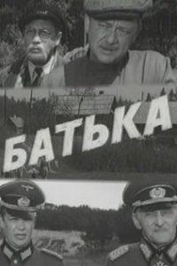 Батька (СССР, 1971)