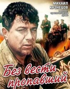 Без вести пропавший (СССР, 1956)