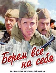 Берем все на себя (СССР, 1980)