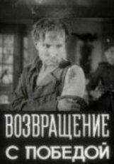 Возвращение с победой (СССР, 1947)