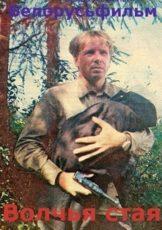 Волчья стая (СССР, 1975)