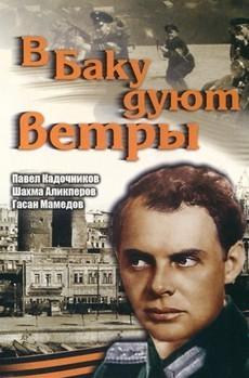 В Баку дуют ветры (СССР, 1974)
