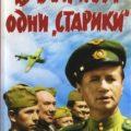 """В бой идут одни """"старики"""" (СССР, 1973)"""