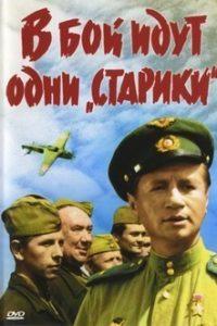 В бой идут одни «старики» (СССР, 1973)
