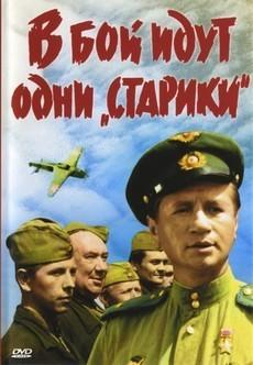 в бой идут одни старики фильм 1973