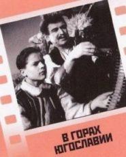 В горах Югославии (СССР, 1946)