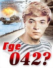 Где 042? (СССР, 1969)