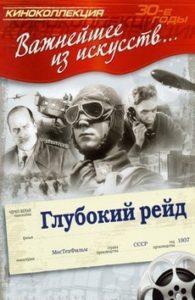 Глубокий рейд 1938