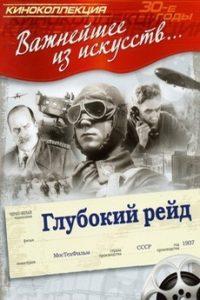Глубокий рейд / Гордые соколы (СССР, 1938)