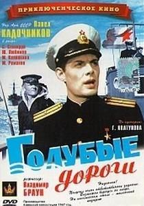 Голубые дороги (СССР, 1947)