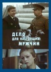 Дело для настоящих мужчин (СССР, 1983)