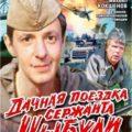 Дачная поездка сержанта Цыбули (СССР, 1979)
