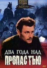 Два года над пропастью (СССР, 1966)