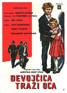 Девочка ищет отца (СССР, 1959)
