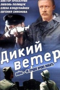 Дикий ветер (1986)