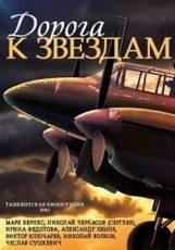 Дорога к звездам (СССР, 1942)