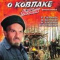 Дума о Ковпаке (1973-1976) Все серии.