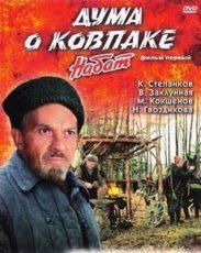 Дума о Ковпаке (СССР, 1973-1976) Все серии.