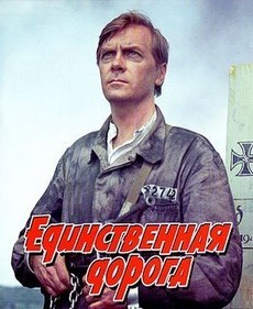 Единственная дорога (СССР, 1974)