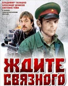 Ждите связного (СССР, 1979)