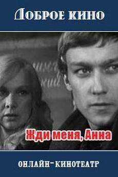 Жди меня, Анна (СССР, 1969)
