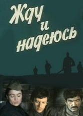 Жду и надеюсь (СССР, 1980)