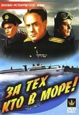 За тех, кто в море (СССР, 1947)