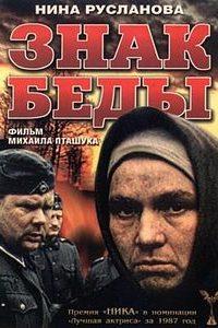 Знак беды (СССР, 1986)