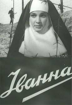 Иванна (СССР, 1959)
