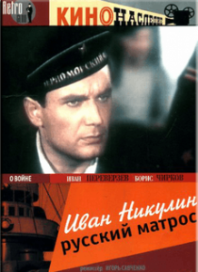 Иван Никулин – русский матрос 1945