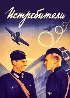 Истребители (СССР, 1939)