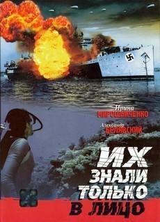 Их знали только в лицо (СССР, 1966)