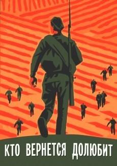 Кто вернется – долюбит (СССР, 1966)