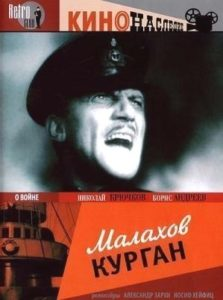 Малахов курган (1944)