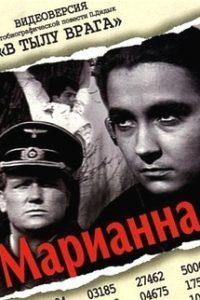 Марианна (СССР, 1967)