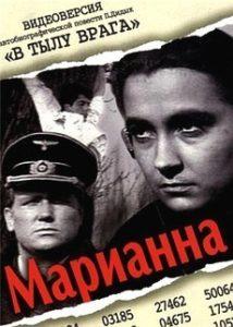 Марианна (1967)