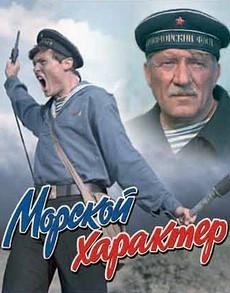 Морской характер (СССР, 1970)