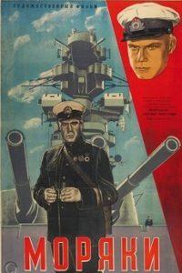 Моряки (СССР, 1939)