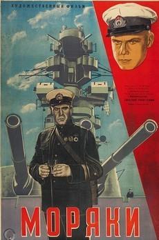 Моряки 1939