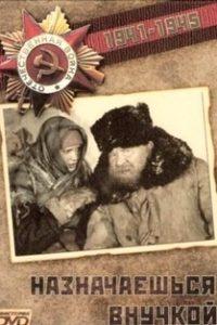 Назначаешься внучкой (СССР, 1976)