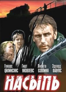 Насыпь (СССР, 1970)