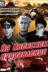 На Киевском направлении (СССР, 1968)
