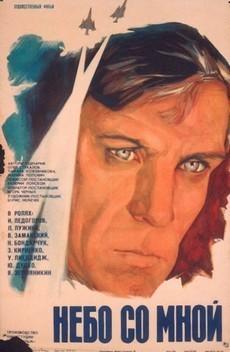 Небо со мной (СССР, 1974)